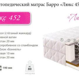 люкс 452