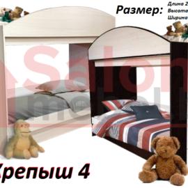 Кровать Крепыш 4