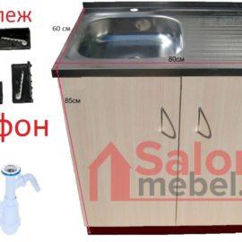 Шкаф под мойку + мойка + сифон + крепеж ширина 800 мм