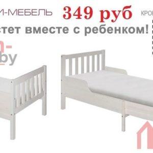 Кровать детская раздвижная Лилу