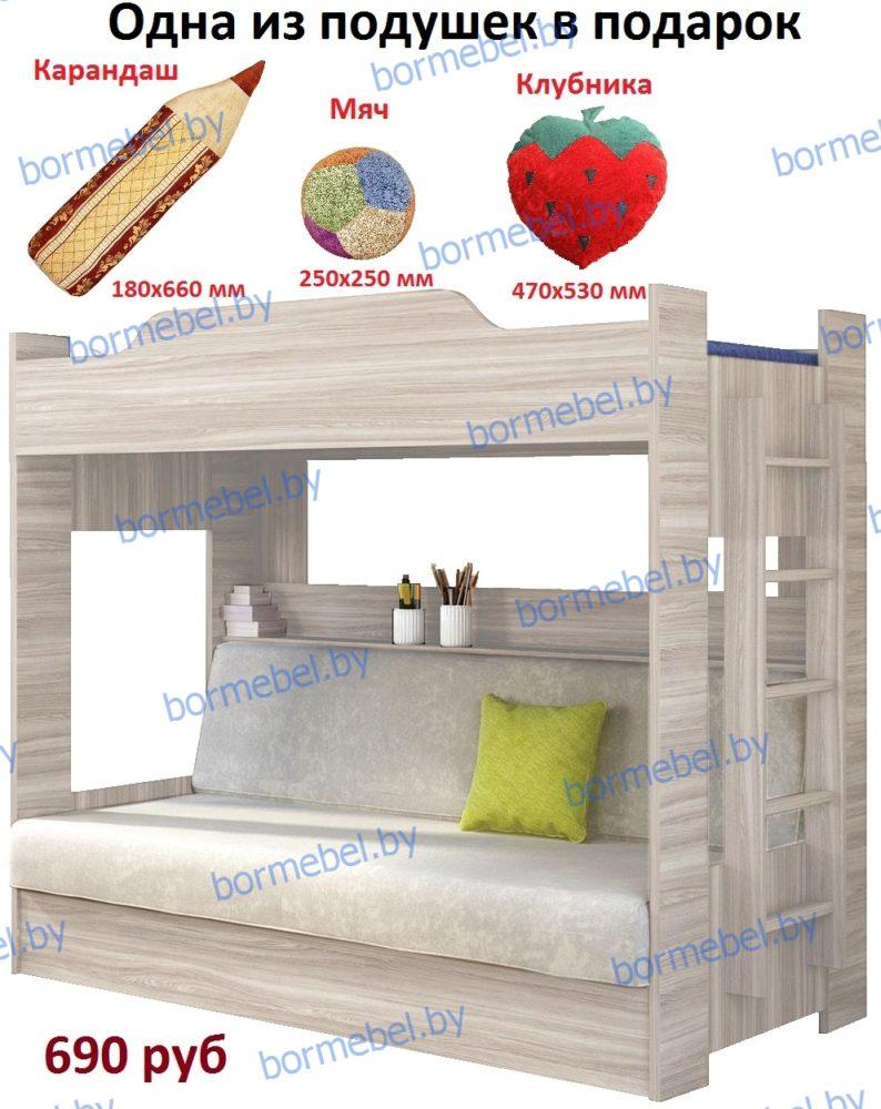 Кровать двухъярусная Прованс с диван-кроватью подушка в подарок