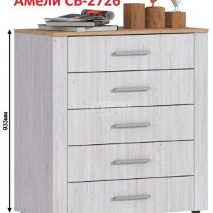 Комод Амели СБ-2726